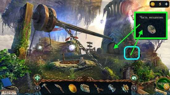 часть механизма вставляем на свое место в игре затерянные земли 3