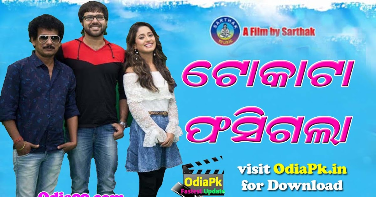 Tokata Fasigala Odia Movie Hd Video Song, Release Date, Poster Of Sabyasachi, Elina -6417