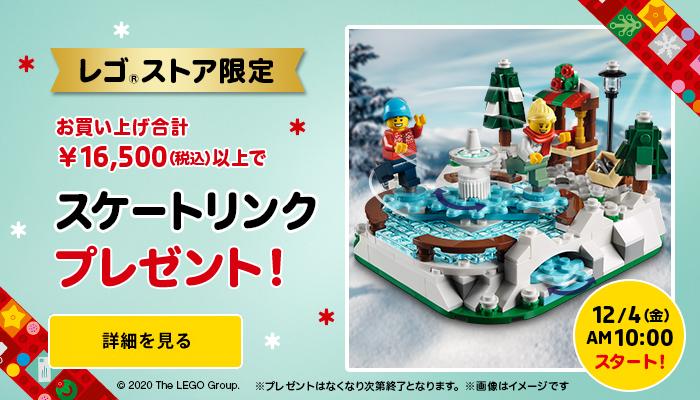 12月4日(金)から楽天レゴストアで大セール&クリスマス購入者プレゼント配布スタート!(2020)