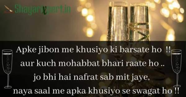 Naya Saal Ki Shayari Hindi me 2021 Best Latest Collection