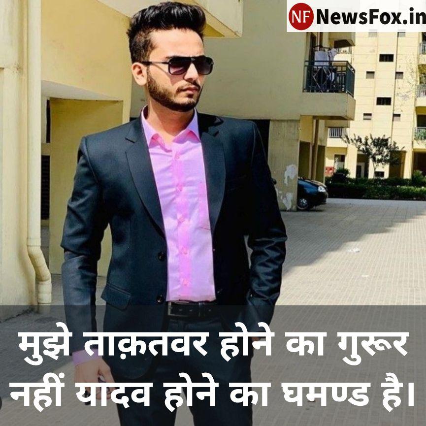Yadav Attitude Status NewsFox.in