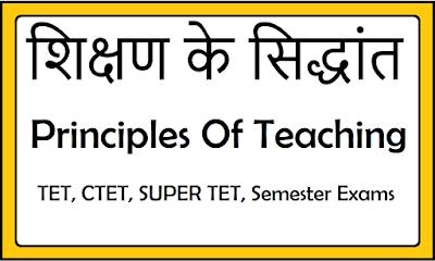 शिक्षण के सिद्धांत - Principles of Teaching -  Shikshan Ke Siddhant