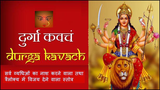 Durga Kavach in Hindi Pdf: Durga Devi Kavach Lyrics in Sanskrit - दुर्गा देवी कवच पाठ Benefits