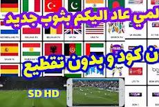 العالمي عاد اليكم بثوب جديد بدون كود و بدون تقطيع😈افضل تطبيق اجنبي لمشاهده القنوات HD SD
