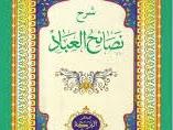 Terjemah Kitab Nashoihul 'Ibad