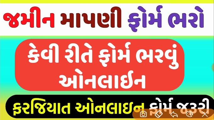 iora.gujarat.gov.in Apply Online – Emojani Gujarat How To Apply IORA Gujarat Jamin Mapani