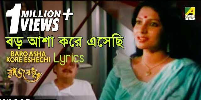 Boro Asha Kore Lyrics by Rabindranath Tagore| Rupankar Bagchi