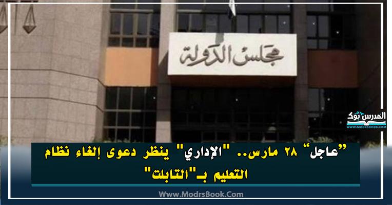 """28 مارس.. """"الإداري"""" ينظر دعوى إلغاء نظام التعليم بـ""""التابلت"""""""