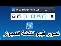 تحميل برنامج free screen recorder للكمبيوتر