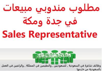 وظائف السعودية مطلوب مندوبي مبيعات في جدة ومكة Sales Representative