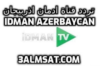 تردد قناة ادمان اذربيجان idman azerbaycan
