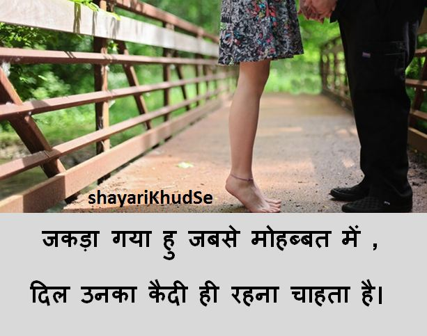 mohabbat shayari images, mohabbat shayari images download