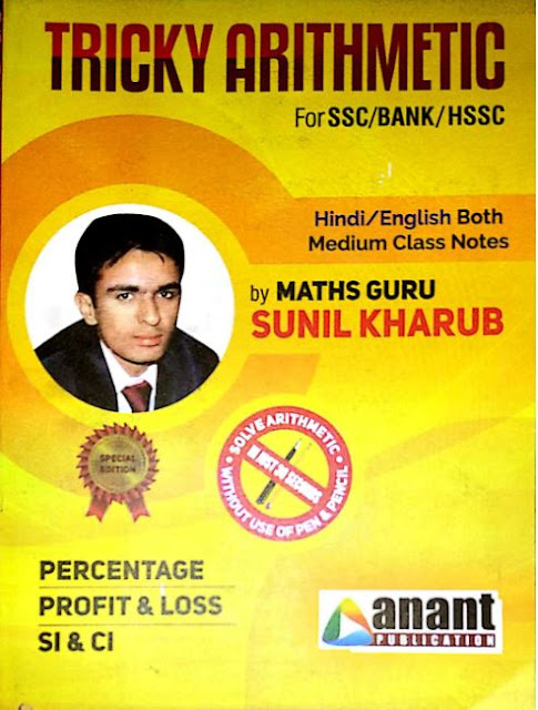 Tricky Aritmetic Maths Book : for all Competitive Exams