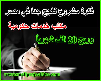 فكرة مشروع ناجح جدا في مصر - مشروع مكتب خدمات حكومية وربح أكثر من 20 الف شهريا