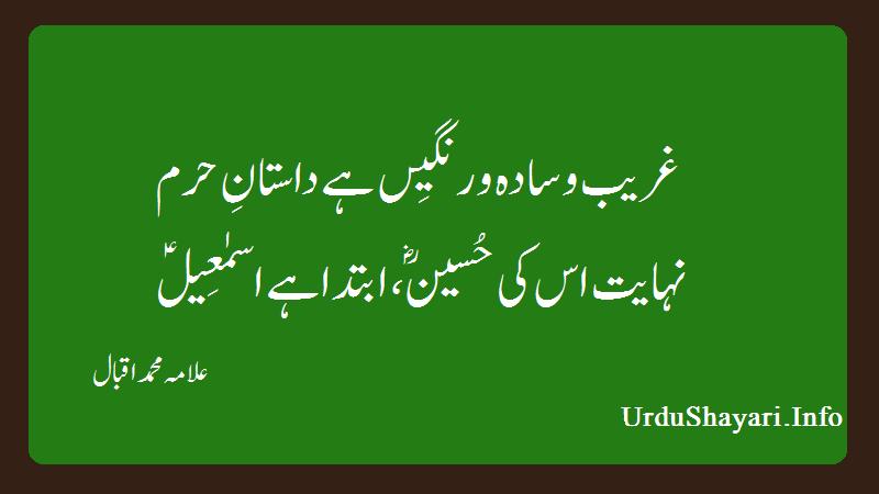 allama iqbal sher in urdu - علامہ اقبال کی شاعری امام حسین پہ