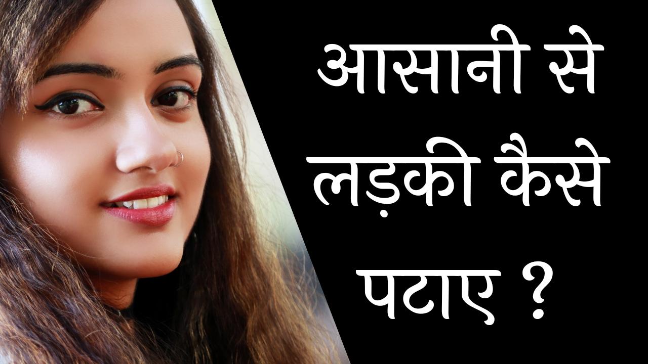 ladki kaise pataye, ladki ko patane ke tarike, ladki ko patane ka formula in hindi
