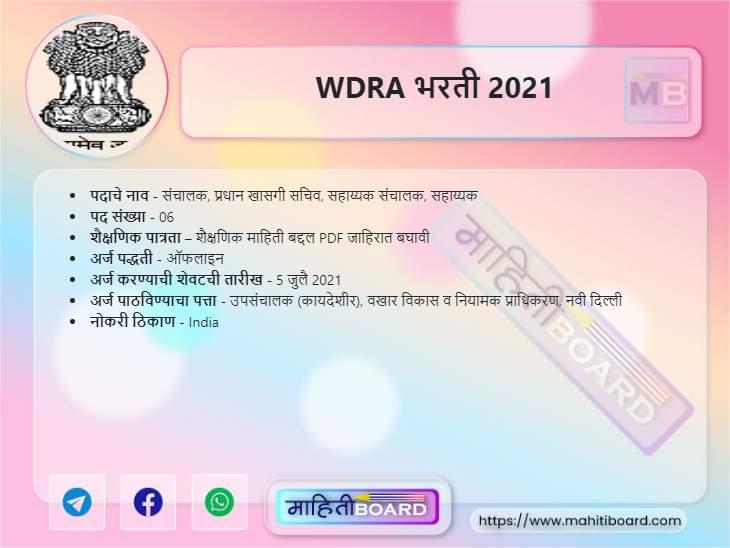 WDRA Bharti 2021