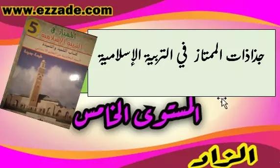 جذاذات تحتوي ملخصات كتاب الممتاز في التربية الاسلامية الخامس ابتدائي 2020