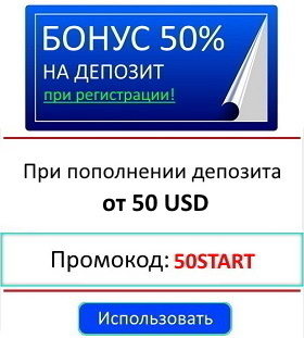 Получить Бонус 50%