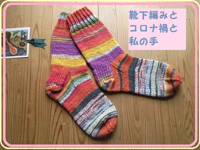 靴下編みとコロナ禍とわたしの手