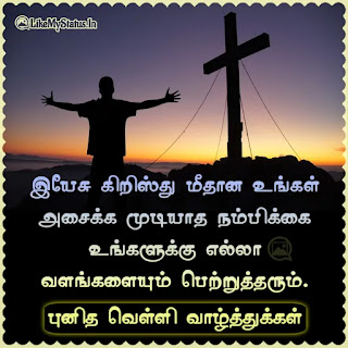 Tamil Good Friday Valthukkal