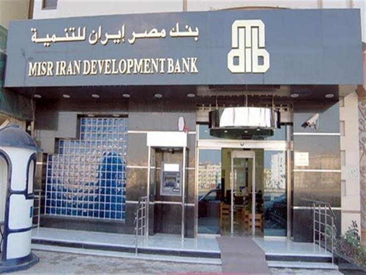 رقم خدمة عملاء عناوين فروع بنك مصر إيران للتنمية 2021