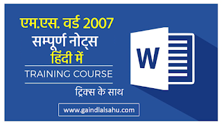 MS Word tutorial notes PDF download in Hindi   Microsoft Office Course gaindlalsahu.com gaindlal p sahu gaindlal sahu
