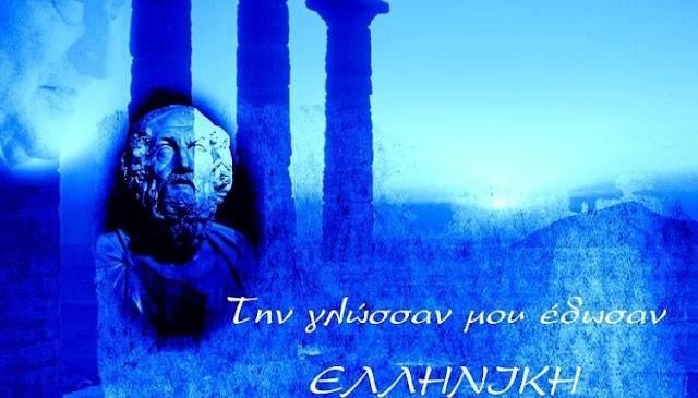 Εκδήλωση στο το 1ο Λύκειο Άργους για την Παγκόσμια Ημέρα Ελληνικής Γλώσσας