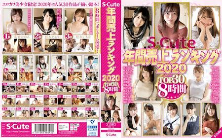 SQTE-343 | 中文字幕-S-CUTE年度銷量排行榜2020 TOP30 8小時