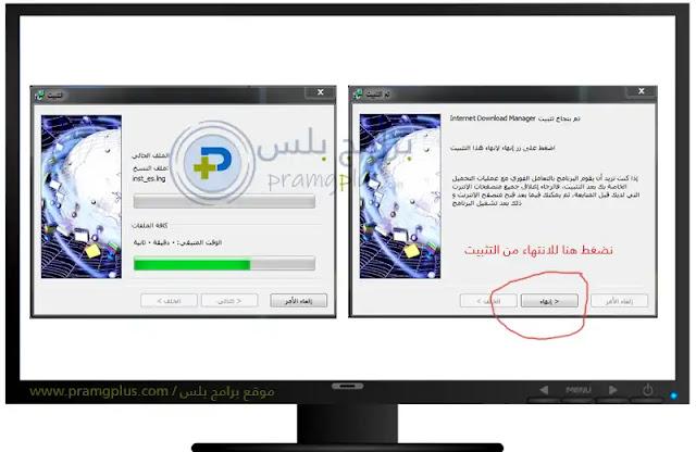 الانتهاء من تثبيت برنامج انترنت مانجر IDM