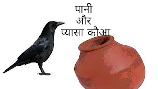 Water And Thirsty's Crow Short Moral Story In Hindi]