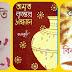 Samaresh Basu Books Pdf - Pdf Books Of Samaresh Basu - Bengali Books Pdf Part 1