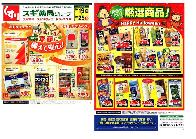 〜10月25日(日) 特売チラシ スギ薬局グループ/越谷花田店