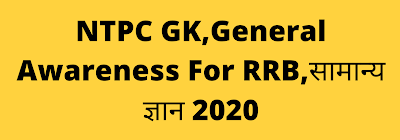 NTPC GK | General Awareness For RRB - Gk Questions 2020 in Hindi