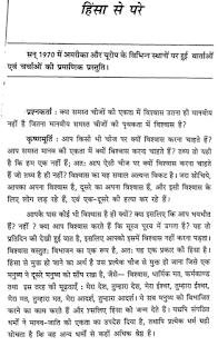 Hinsa-Se-Pare-By-J-Krishnamurti-PDF-Book-In-Hindi-Free-Download
