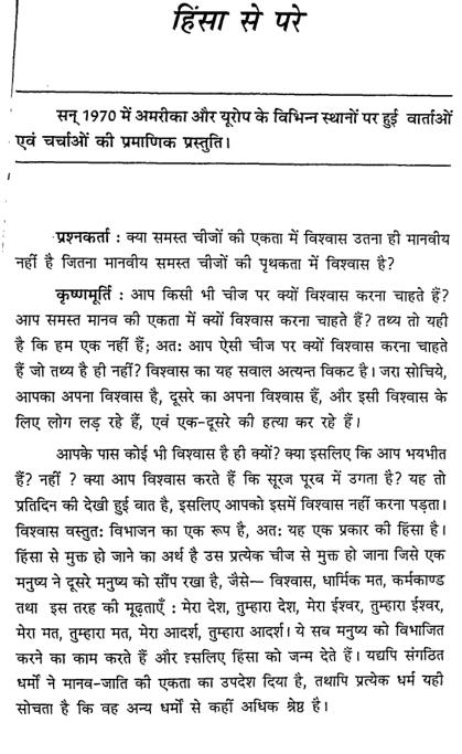 हिंसा से परे : जे कृष्णमूर्ति द्वारा मुफ़्त पीडीऍफ़ पुस्तक | Hinsa Se Pare : By J Krishnamurti PDF Book In Hindi Free Download