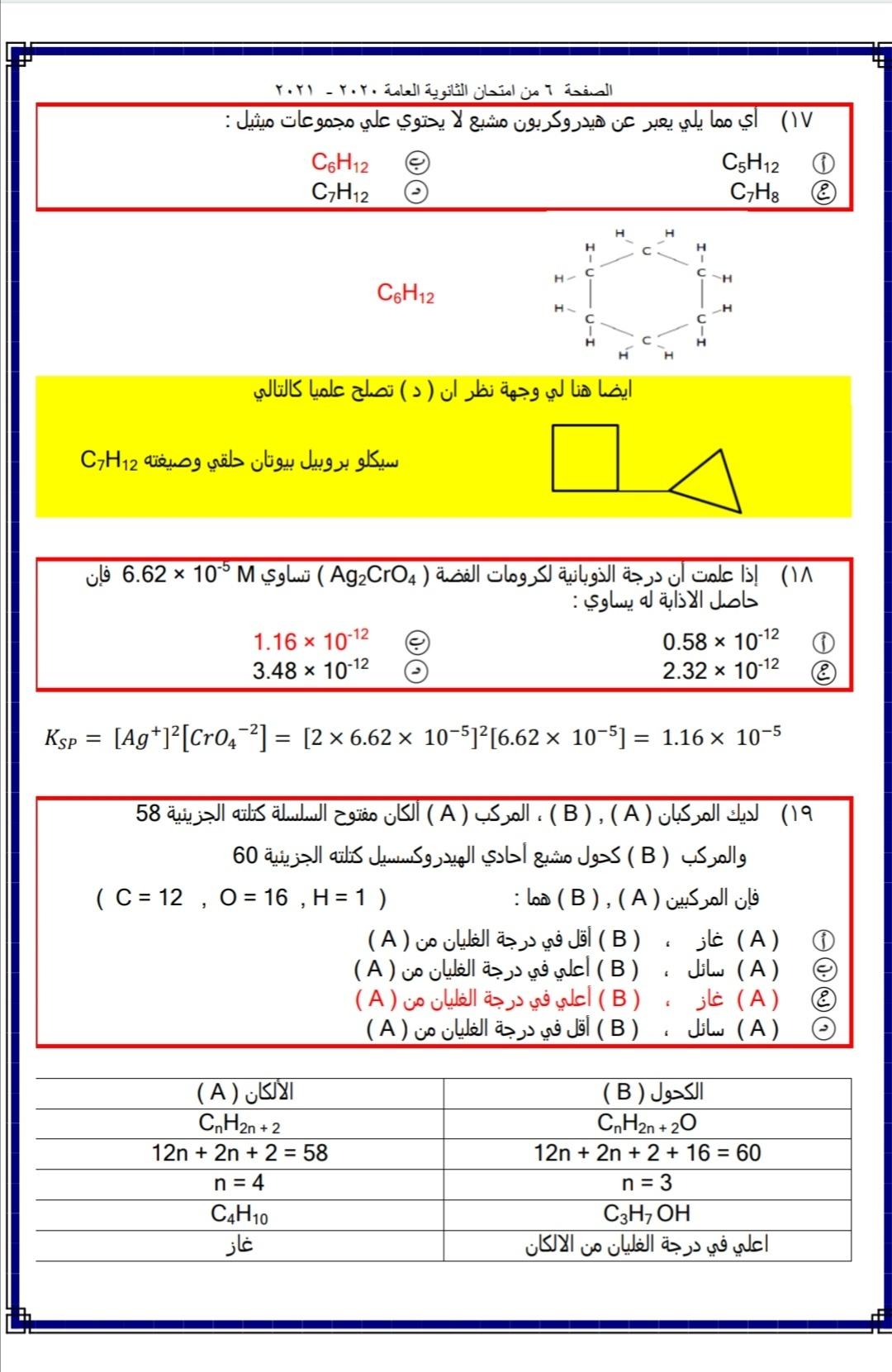 نموذج اجابة امتحان الكيمياء للثانوية العامة 2021 6