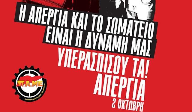 Σωματείο Ιδιωτικών Υπαλλήλων Αργολίδας: Όλοι στην απεργία στις 2 Οκτώβρη