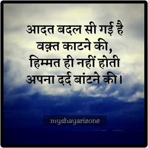 Two Lines Dard Bhari Heart Touching Shayari