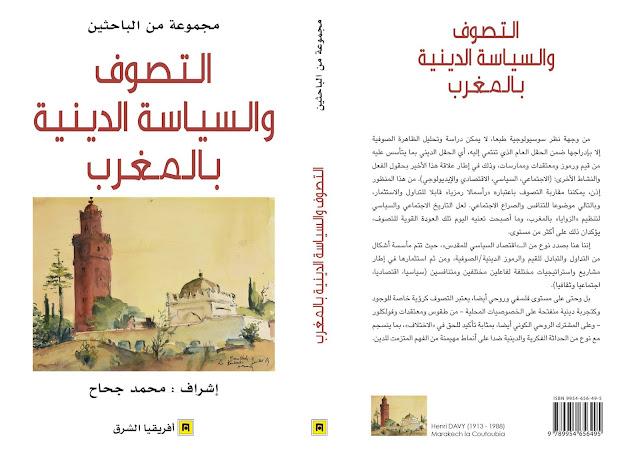 """صدور الكتاب الثالث للدكتور مصطفى جحاح """"التصوف والسياسة الدينية بالمغرب""""؛"""