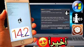 أسهل طريقة جلبريك شيكرين 0.12.0 كمبيوتر ويندوز - جيلبريك Jailbreak Checkra1n iOS 14 - iOS 14.2