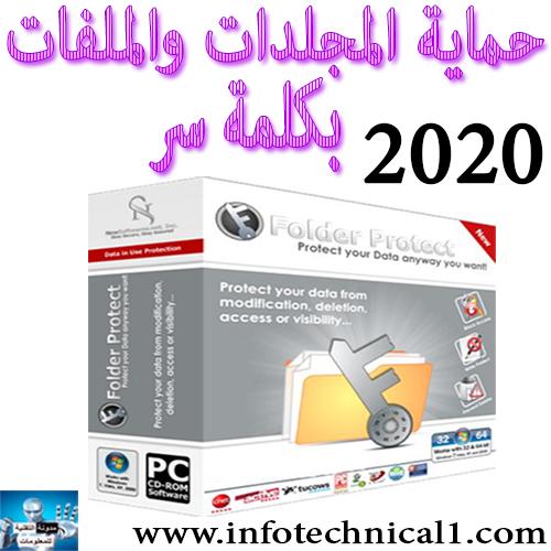 برنامج حماية المجلدات والملفات بكلمة سر كامل | Folder Protect 2.0.7