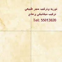مقاول تركيب حجر في الكويت