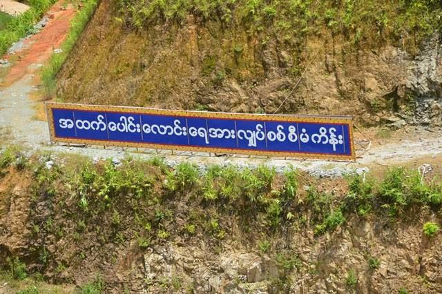 ရန္ေနာင္(ဗိုလ္တေထာင္) - အထက္ေပါင္းေလာင္းေရအားလွ်ပ္စစ္စီမံကိန္း ျမင္ေတြ႔ၾကားသမွ်