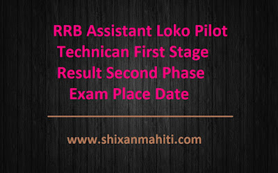 RRB Assistant Loko Pilot Technican First Stage Result Second Phase Exam Place Date