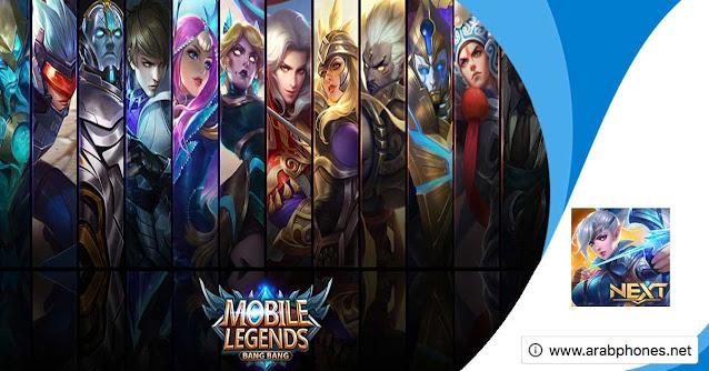 تحميل لعبة Mobile Legends مهكرة اخر اصدار