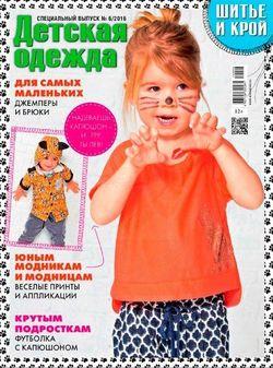 Читать онлайн журнал Шитье и крой спецвыпуск (№6 июнь 2018) или скачать журнал бесплатно