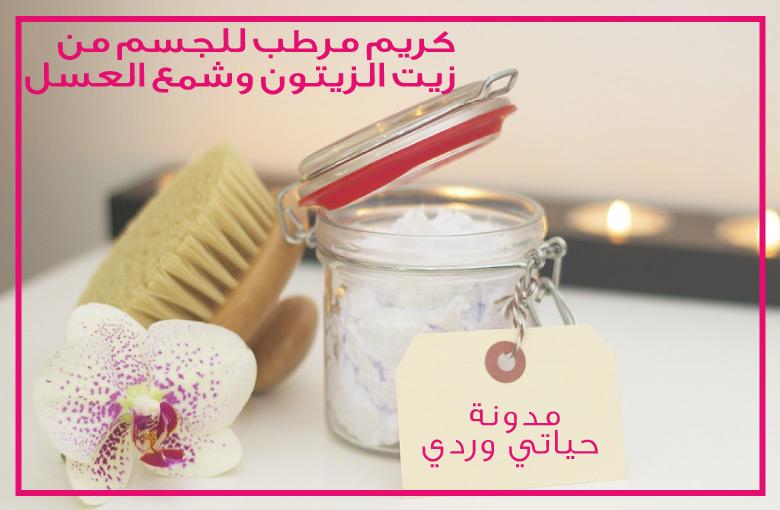 كريم مرطب للجسم من زيت الزيتون وشمع العسل