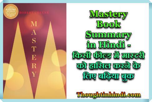 Mastery by Robert Greene Book Summary in Hindi - किसी फील्ड में मास्टरी को हासिल करने के लिए बढ़िया बुक
