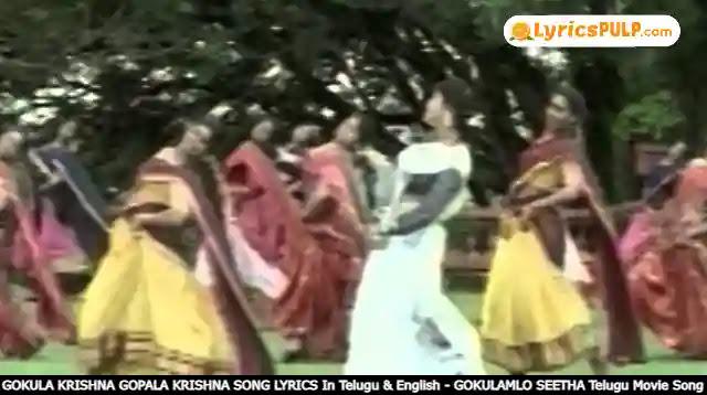 GOKULA KRISHNA GOPALA KRISHNA SONG LYRICS In Telugu & English - GOKULAMLO SEETHA Telugu Movie Song